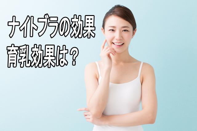 ナイトブラおすすめの効果/育乳効果はある?